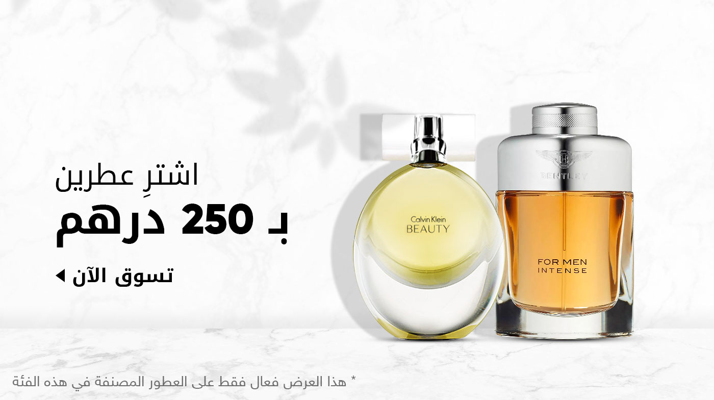 Buy 2 for 250 AED