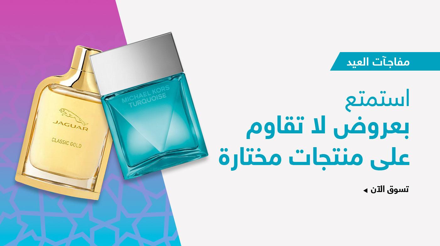 Eid Surprises - SA ar