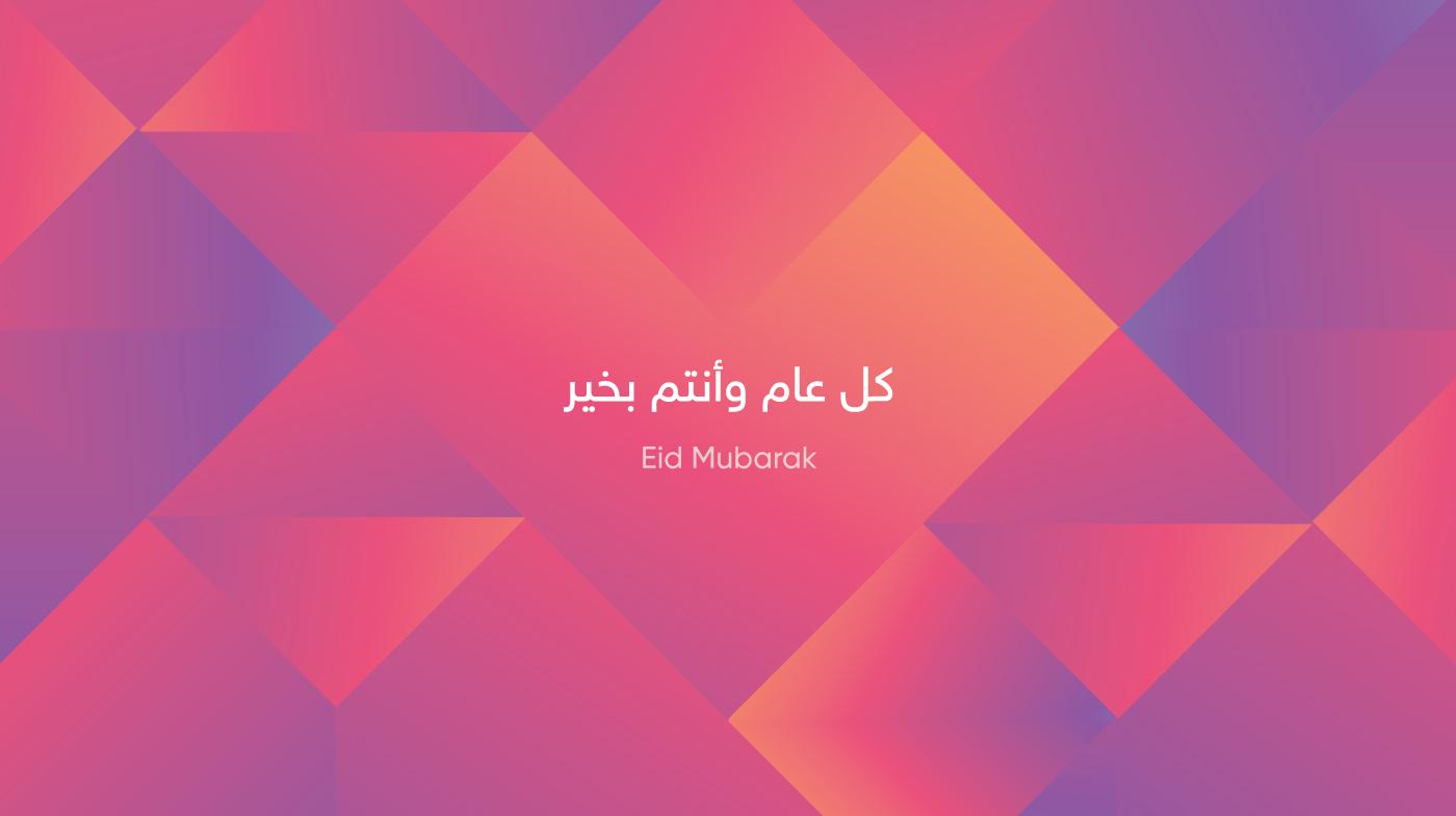 Eid Greetings 2018